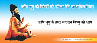 ऋषि भृगु के द्वारा भगवान विष्णु को शाप in hindi, Rishi Bhrigu ke dwara Bhagwan Vishnu ko sharp in hindi, Bhrigu Rishi Attacked on Vishnu Ji Chest  in hindi, Know why Bhrigu rishi kicked leg in hindi, Rishi Bhrigu ke barein mein in hindi, Rishi Bhrigu ki image, Rishi Bhrigu photo, Rishi Bhrigu jpeg, Rishi Bhrigu png, Rishi Bhrigu pdf in hindi, Rishi Bhrigu ki katha in hindi, kaun hai Rishi Bhrigu in hindi, शुक्राचार्य ने भगवान शिव को प्रसन्न कर प्राप्त किया मृत-संजीवनी का वरदान  in hindi, सुरक्षा कवच का निर्माण in hindi, ऋषि भृगु को त्रिदेवों की परीक्षा लेने का दायित्व मिला in hindi, सबसे श्रेष्ठ देव कौन? in hindi, भृगु ऋषि द्वारा भगवान शिव की परीक्षा in hindi, महर्षि भृगु के पैर पकड़ लिए in hindi, भृगु द्वारा भृगु संहिता की रचना in hindi, sakshambano, sakshambano in hindi,Bhagwan Dhanwantri  story in hindi, vishnu ke avatar in hindi, vishnu ke roop in hindi, bhagwan vishnu ke avatar in hindi, bhagwan vishnu ke avatar pratham in hindi, vishnu ke avatar in hindi, vishnu ke kitne avatar in hindi, vishnu ke 24 avatars in hindi, vishnu ke 10 avatars in hindi, bhagwan vishnu ke avatar ki katha in hindi, bhagwan vishnu ke avtar ke naam in hindi,