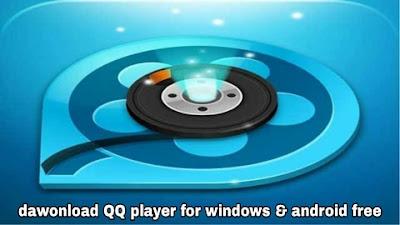 تحميل برنامج كيوكيو بلاير 2020 qq player مشغل الملتيميديا للكمبيوتر والأندرويد مجانا