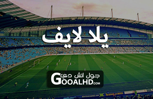 yalla live يلا لايف