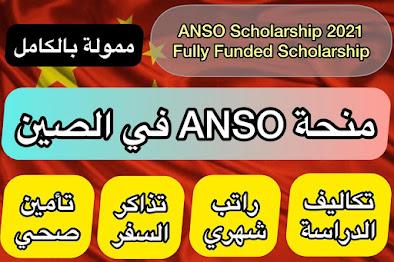 منح دراسية مجانية 2021| منحة ANSO في الصين| لجميع الطلاب العرب| ممولة بالكامل