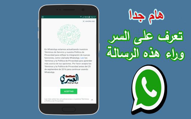 لماذا ظهرت لك هذه الرسالة على الواتساب وهل تعلم أن تطبيق الواتساب سيشارك رقم هاتفك في الفيسبوك ! تعرف كيفية إلغاء هذا الأمر
