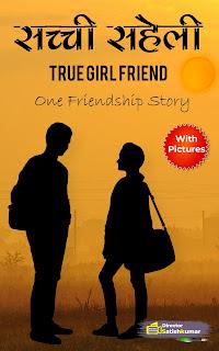 सच्ची सहेली - True Girlfriend - One Friendship Story in Hindi
