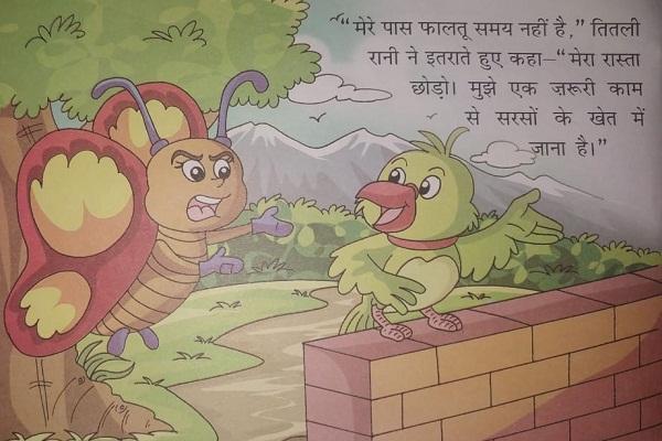 Baccho Ki Kahani, तितली की कहानी