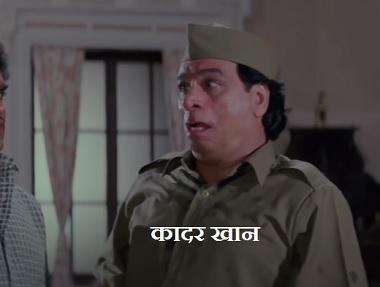 कादर खान, kader khan, kader khan age