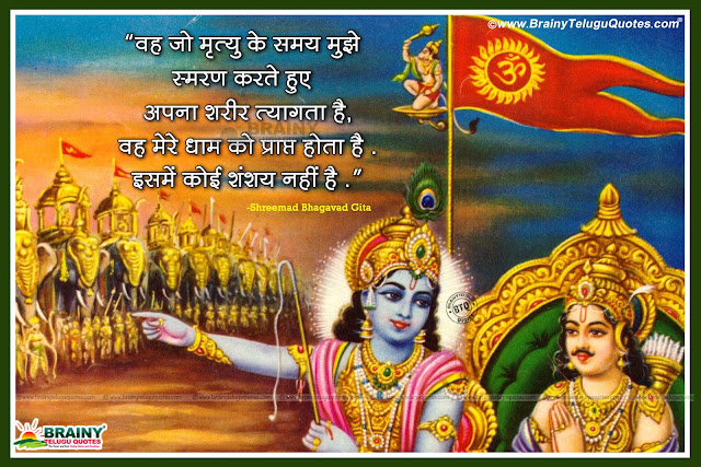 hindi whats app dp images, bhagavad gita quotes in Hindi, bhagavad gita hindi motivational speeches, 2018 Best Motivational Bhagavad Gita whats app dp images, krishnarjuna hd wallpapers with bhagavad gita messages in hindi,hindi quotes, bhagavad gita quotes in hindi, best hindi bhagavad gita anmol vachan, bhagavad gita hindi pdf ebook free download, Bhagavad Gita Anmol Vachan in Hindi, Hindi Quotes From Bhagavad Gita, Hindi Inspirational Quotes, Bhagavad Gita hd wallpapers with Quotes in Hindi, Krishnaarujuna Hd Wallpapers Free Download, Lord Krishna wallpapres, Bhagavad Gita Quotes with Meaning in Hindi, Bhagavad Gita Quotes in Hindi, Bhagavad gita hd wallpapers for Free, daily Bhagavad Gita Anmol Vachan in Hindi, Lord Krishna Hd wallpaprs, Bhagavad gita in Hindi, Bhagavad gita hind pdf free download, Latest Bhagavad Gita Hd Wallpapers With Quotes in Hindi, Hindi Bhagavad Gita Anmol Vachan, Bhagavad Gita Daily Quotes for Free, Bhagavad Gita books in pdf