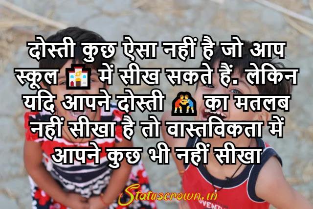 Dosti Status For Facebook In Hindi Download