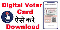 How to Download Digital Voter id Card Online?