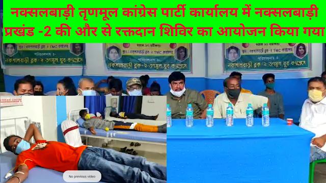 नक्सलबाड़ी तृणमूल कांग्रेस पार्टी कार्यालय में नक्सलबाड़ी प्रखंड -2 की और से रक्तदान शिविर का आयोजन किया गया।