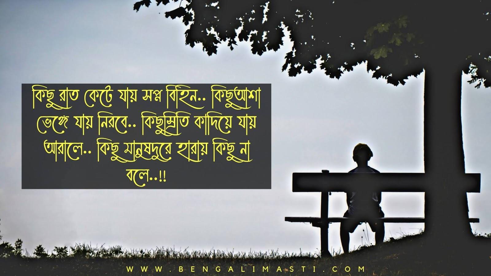 bangla sad status for facebook