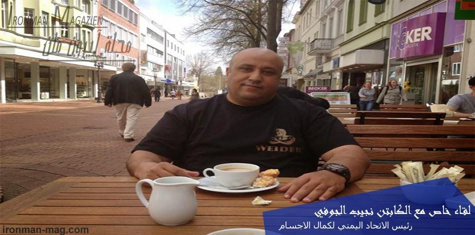 رئيس الاتحاد اليمني لكمال الاجسام
