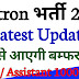 Beltron Bharti 2019-20 Good News Total Post - 1000+ Latest Update