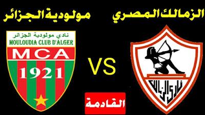 مباراة الزمالك ومولودية الجزائر يلا شوت بلس مباشر 12-2-2021 والقنوات الناقلة ضمن دوري أبطال أفريقيا