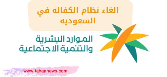 رسميا الغاء نظام الكفيل في السعودية 14 مارس 2021