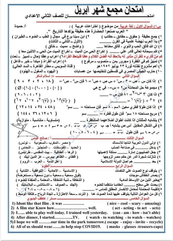 امتحان مجمع شهر أبريل للصف الثاني الاعدادي