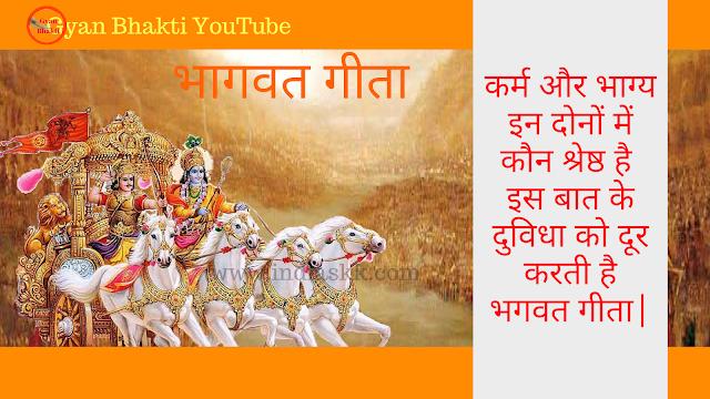 Karma Our Bhagya In Dono Mein Kaun Shresth Hai is Baat ki Duvidha Ko Dur Karti Hai Bhagavad Gita