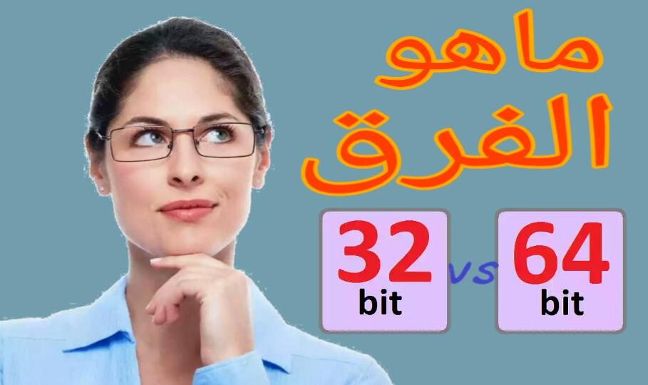 ما هو الفرق بين Windows 32 بت و 64 بت؟