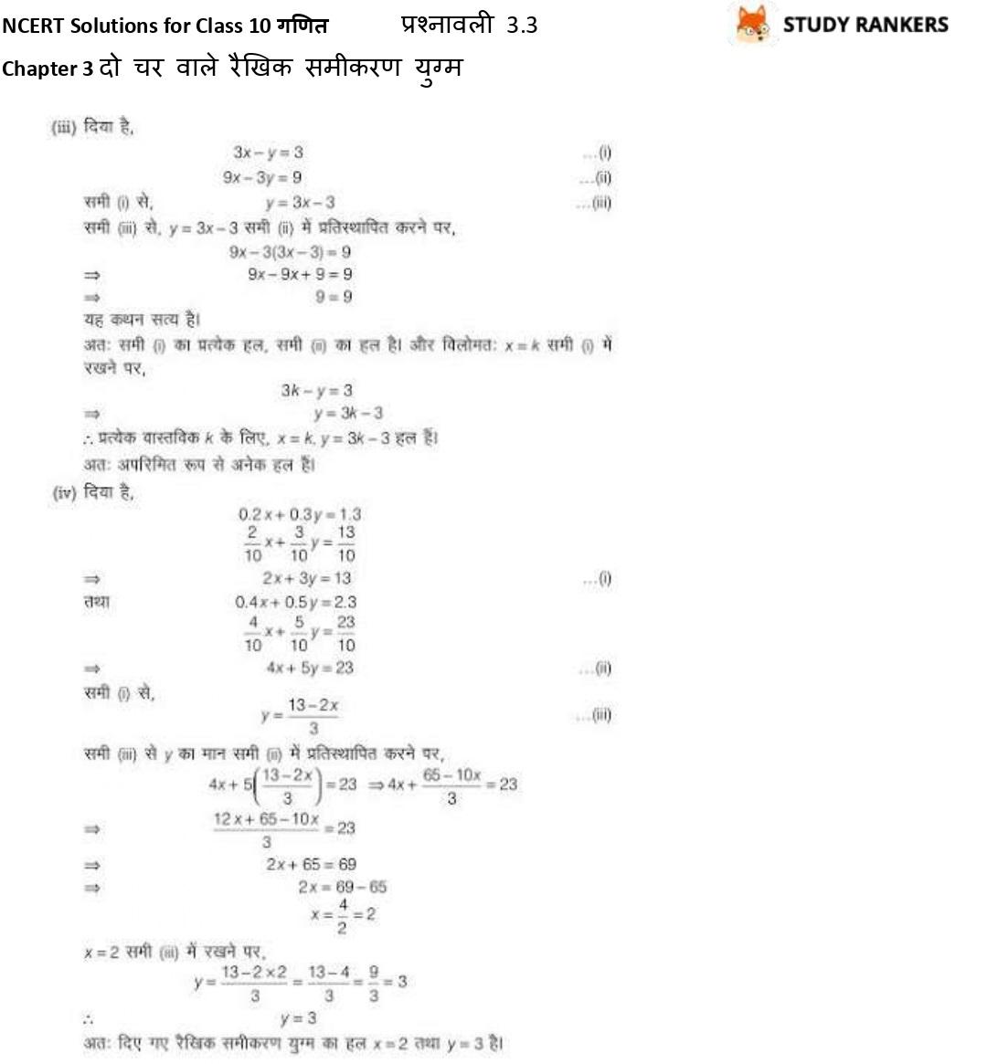 NCERT Solutions for Class 10 Maths Chapter 3 दो चर वाले रैखिक समीकरण युग्म प्रश्नावली 3.3 Part 2