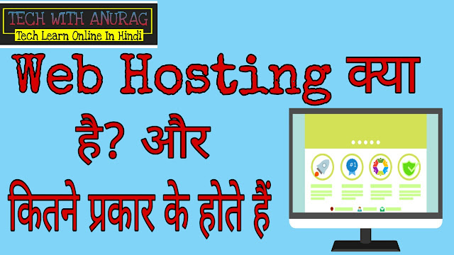 What Is Web Hosting In Hindi? And Types Of Web Hosting