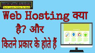 वेब होस्टिंग (Web Hosting) क्या है? - What Is Web Hosting In Hindi जानिए हिंदी में