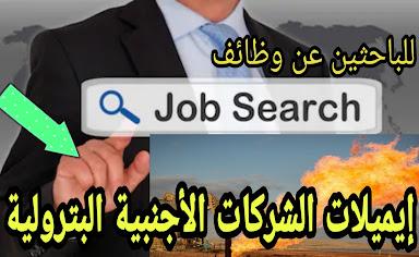 إيميلات الشركات الأجنبية البترولية في جنوب الجزائر وظائف الجزائر،توظيف