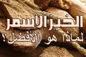 الخبز الأسمر  لماذا هو الأفضل؟