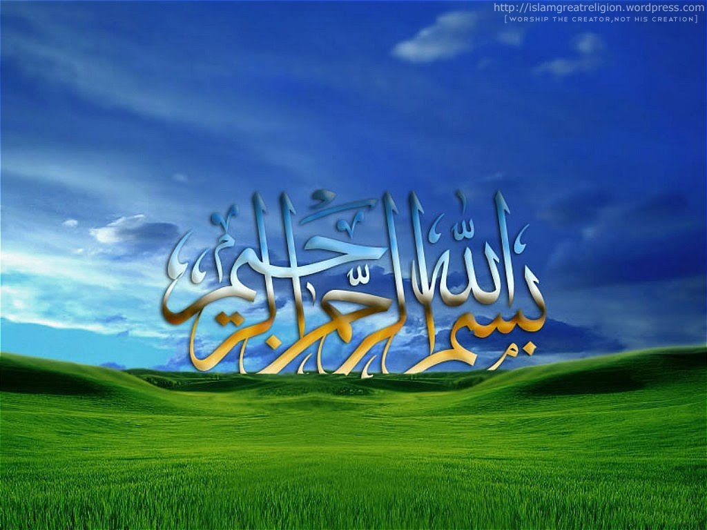 Allah names wallpapers bismillah calligraphy - A and s name wallpaper ...