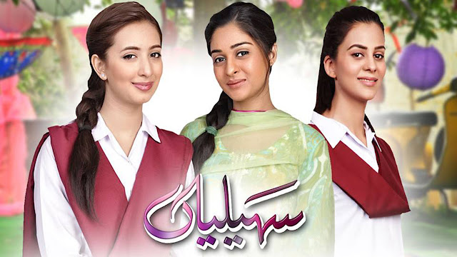 OST Saheliyaan Lyrics ARY Digital