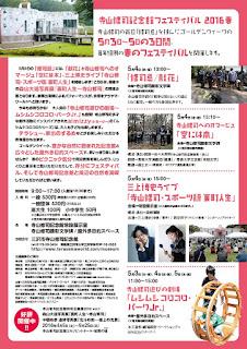 Shuji Terayama Museum Spring Festival 2016 flyer back Misawa City 三沢市平成28年 寺山修司記念館フェスティバル2016春 チラシ裏