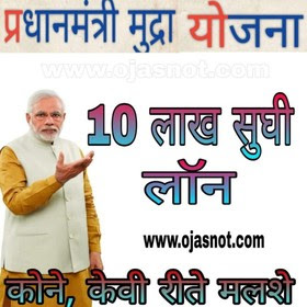 प्रधानमंत्री मुद्रा योजना इन हिंदी  प्रधानमंत्री मुद्रा योजना आवेदन कैसे करे