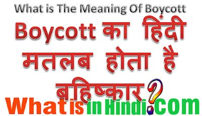 Boycott ka matlab kya hota hai