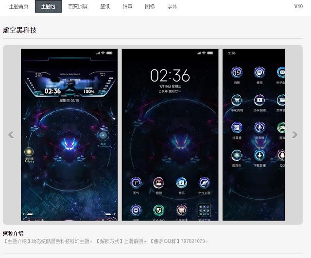 Cara Terbaru Download Tema Xiaomi Dari Zhuti