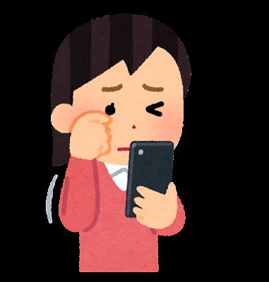 スマホによる眼精疲労のイラスト(女性)