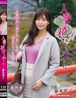 MYBA-022 Married Woman's Petal Turnover Toko Namiki