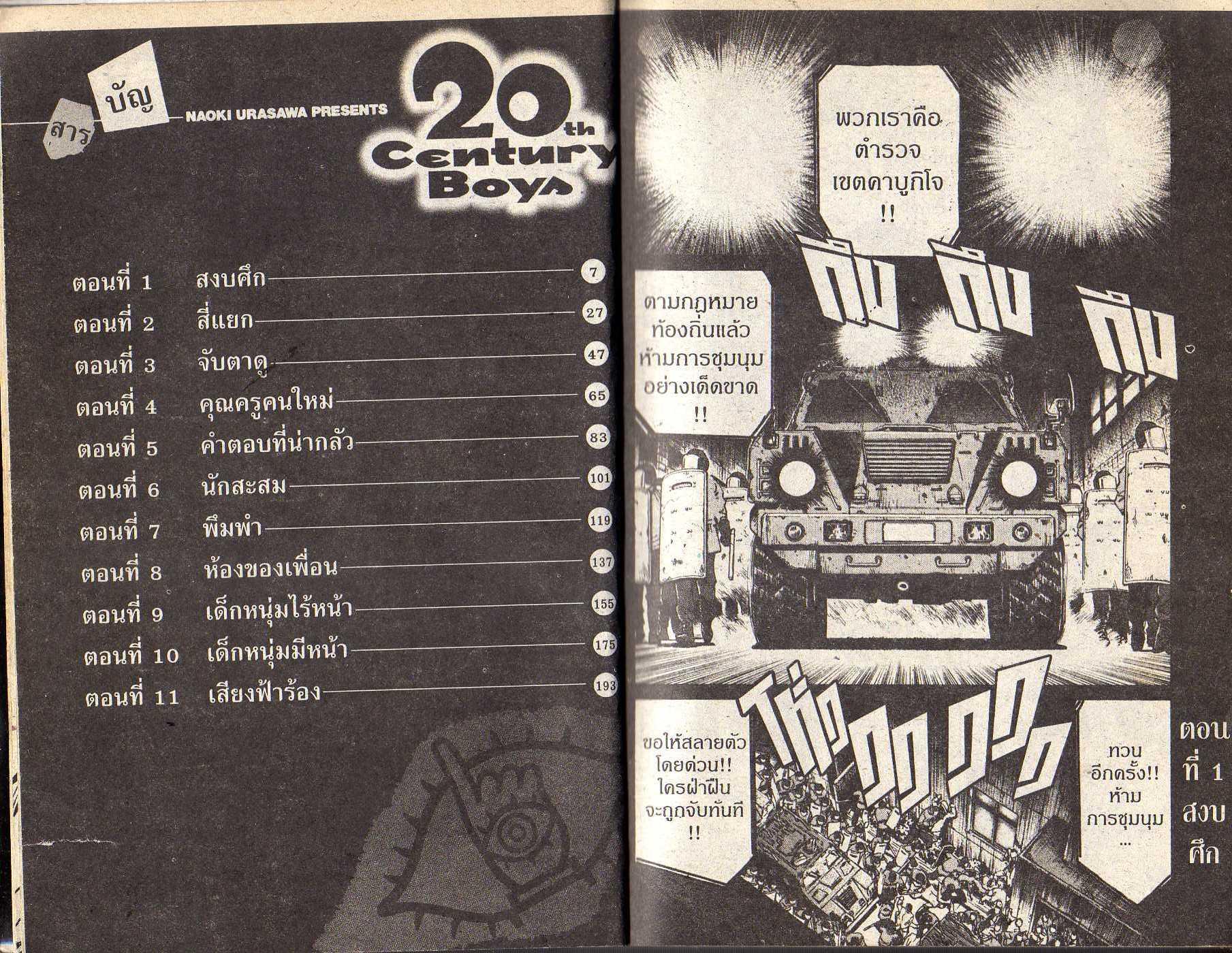 20th Century Boys-เล่ม 10