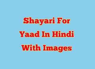 Shayari For Yaad In Hindi with Images