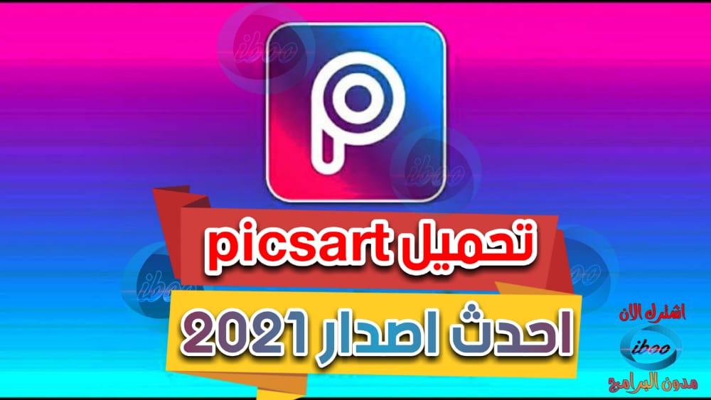 تنزيل تطبيق PicsArt النسخة المدفوعة احدث اصدار 2021 مع الف خط عربي