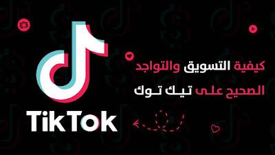 برنامج TikTok هو الواجهة الجديدة للتسويق ؟