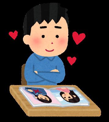 アイドルに恋をする人のイラスト(男性)