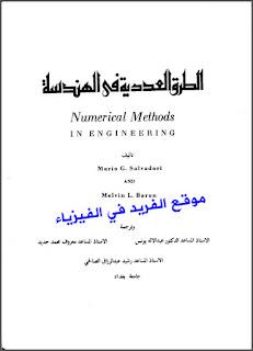 تحميل كتاب الطرق العددية في الهندسة pdf