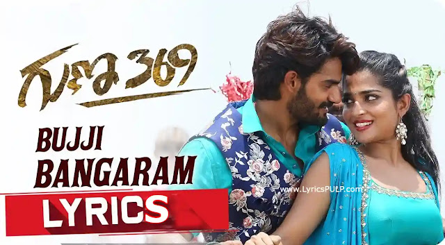 Bujji Bangaram Song Lyrics - GUNA 369 Telugu Movie Songs