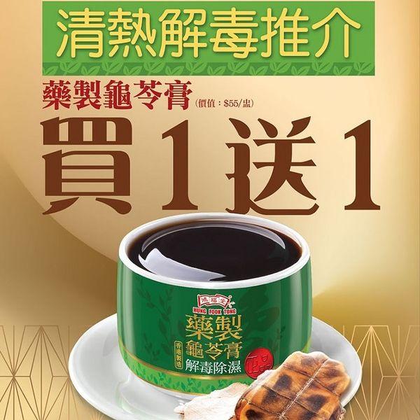 鴻福堂: 龜苓膏買1送1 至11月12日