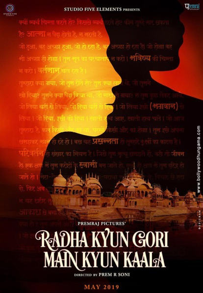 Radha Kyun Gori Main Kyun Kaala new upcoming movie first look, Poster of n.a next movie download first look Poster, release date
