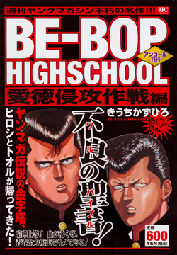 Be-Bop-Highschool