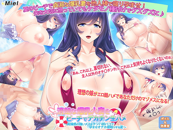 [H-GAME] Busty Beach Babe's Seaside NTR Dickdown JP