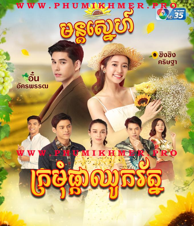Th-Mon Sneh Kromom Pka Chhoukroth [Ep.05-06]
