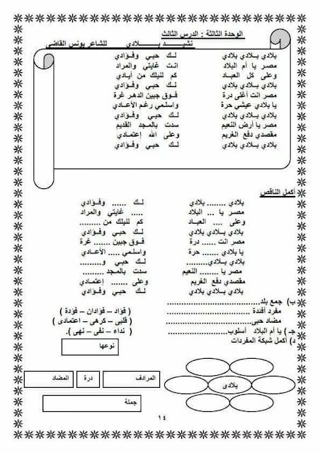اقوى مراجعة نهائية فى اللغة العربية للصف الثالث الابتدائى الترم الثانى روعة جدا لن تجد لها اى مثيل 14