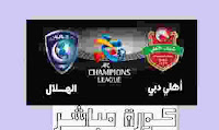 التشكيل المتوقع لشباب أهلي دبي الاماراتي بدوري ابطال اسيا