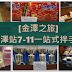 金澤之旅 - 金澤站7-11一站式拌手禮
