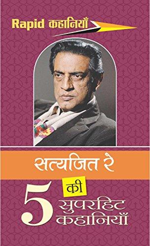 सत्यजित रे  की  पाँच सुपर हिट कहानिया   Satyajeet Ray Ki 5 Superhit Kahaniyan