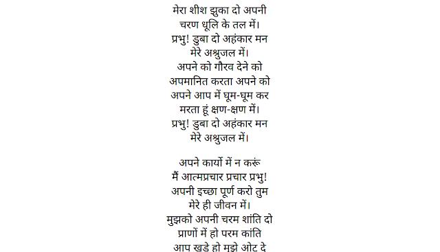 Gitanjali Hindi Book PDF Free Download